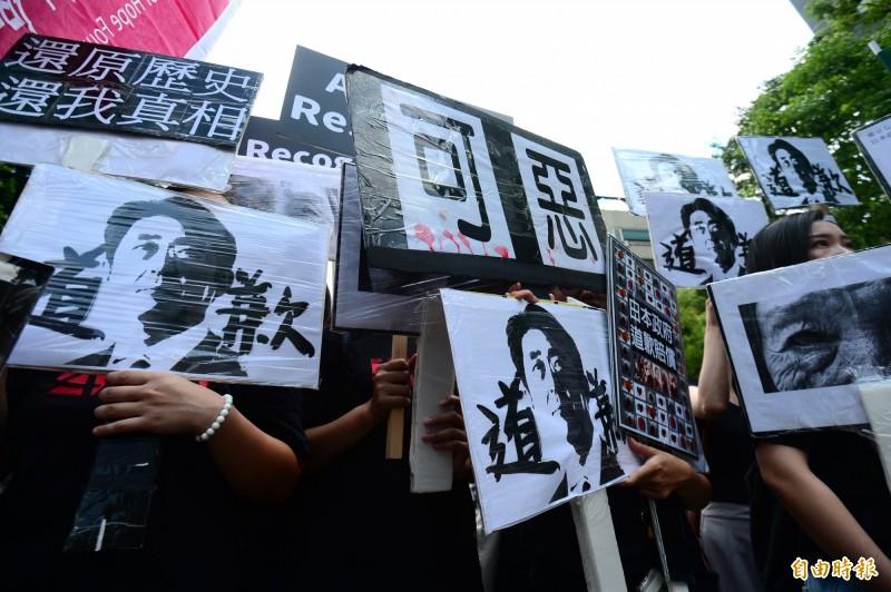 婦女救援基金會14日到日本交流協會前舉行「歷史不能抹滅日本政府道歉!慰安婦紀念日抗議行動」記者會,要求日本應公開為慰安婦道歉。(記者王藝菘攝)