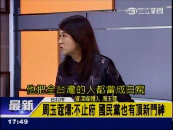 對於國民黨副秘書長林德瑞撇清自己與頂新關係的說詞,周玉蔻(見圖)嗆說,林德瑞根本就是把全台灣的人都當成白癡。(圖擷取自三立新聞)