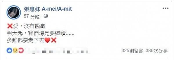 天后張惠妹(阿妹)在臉書發文表示,「愛,沒有輸贏。明天起,我們還是要繼續......多難都要走下去」。(圖擷取自臉書)