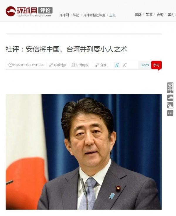 中國官媒《環球網》出現社論,批評安倍談話中把台灣和中國並列,是耍小人之術。(圖擷取自環球網)