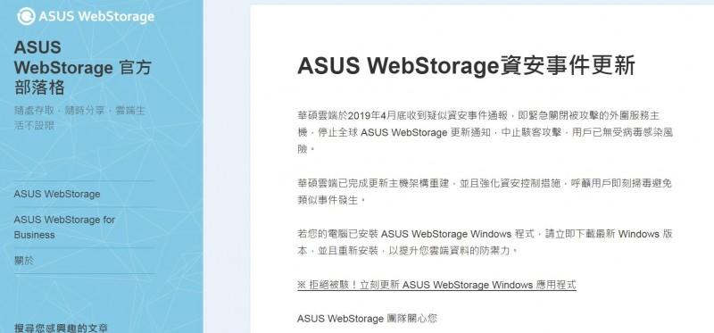 華碩呼籲用戶立即安裝最新的軟體版本,以提升雲端資料的防禦力。(圖擷取自ASUS Webstorage)