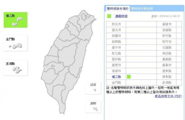 凌晨4點35分,氣象局針對連江縣發布濃霧特報。(圖擷自中央氣象局)