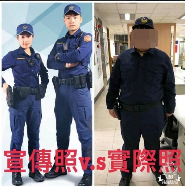 網路社團卻出現一張警察新式制服「宣傳照VS實際照」的比對圖,引起網友討論。(圖擷取自網路)
