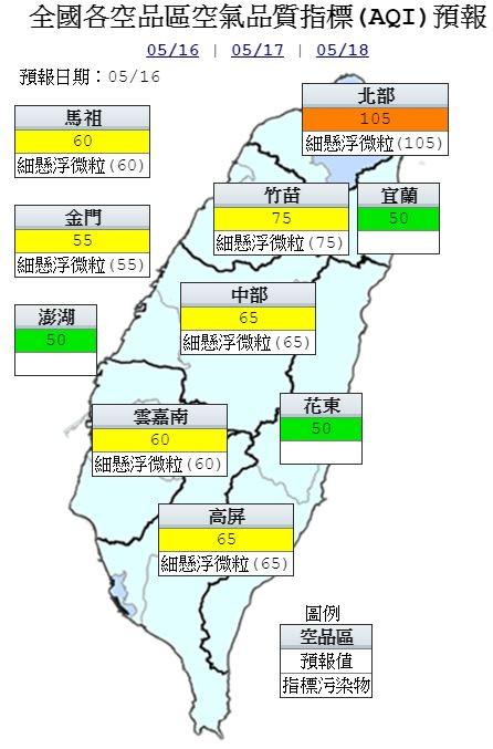 北部空品區達「橘色提醒」等級。(圖擷取自環保署空氣品質監測網)