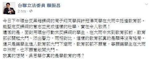 賴振昌批評教育部。(圖擷自賴振昌臉書)