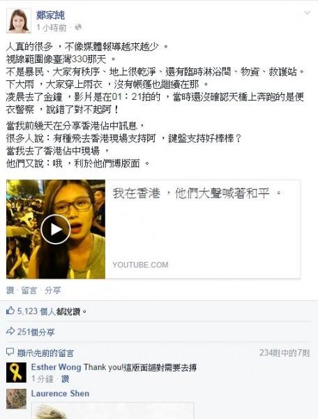 雞排妹在臉書上傳到香港金鐘佔中現場聲援的影片。(圖擷取自鄭家純臉書)