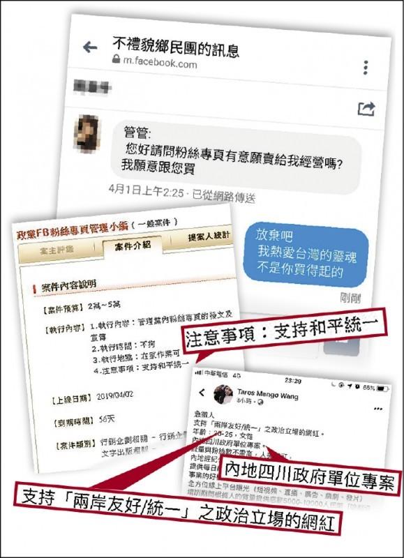中國近期密集招募「台灣在地網路協力者」,陸續徵求「轉貼高手」、網紅,還欲購買台灣各大臉書粉絲專頁。(美編組合成)