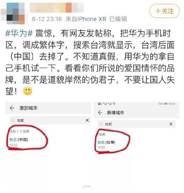 中國愛國網友近期掀起一波獵巫肉搜,不料卻燒到自家品牌華為。(圖擷取自微博)