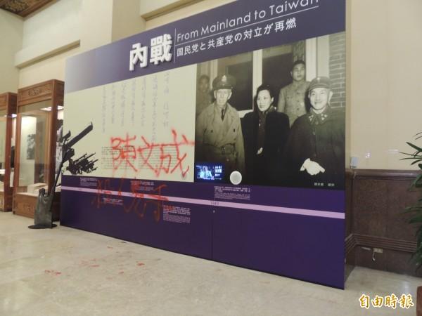 自由台灣黨赴中正紀念堂抗議,並在蔣介石展覽室噴漆寫上受蔣家迫害而失去生命的受難者姓名。(記者楊媛婷攝影)