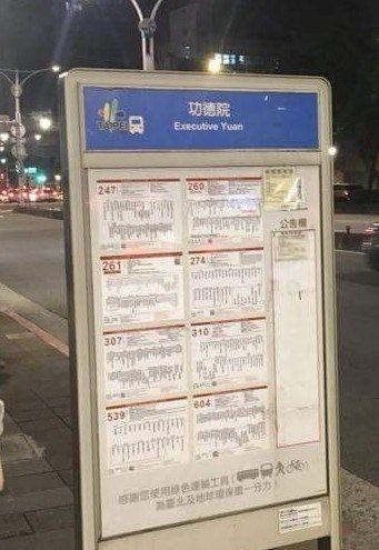 有鄉民今晚在網路PO文,指台北街頭突然出現許多公車站牌及路標被貼上「功德院」,原來這些地方原本都是「行政院」,但不知道是被誰「改名」。(圖擷自PTT)