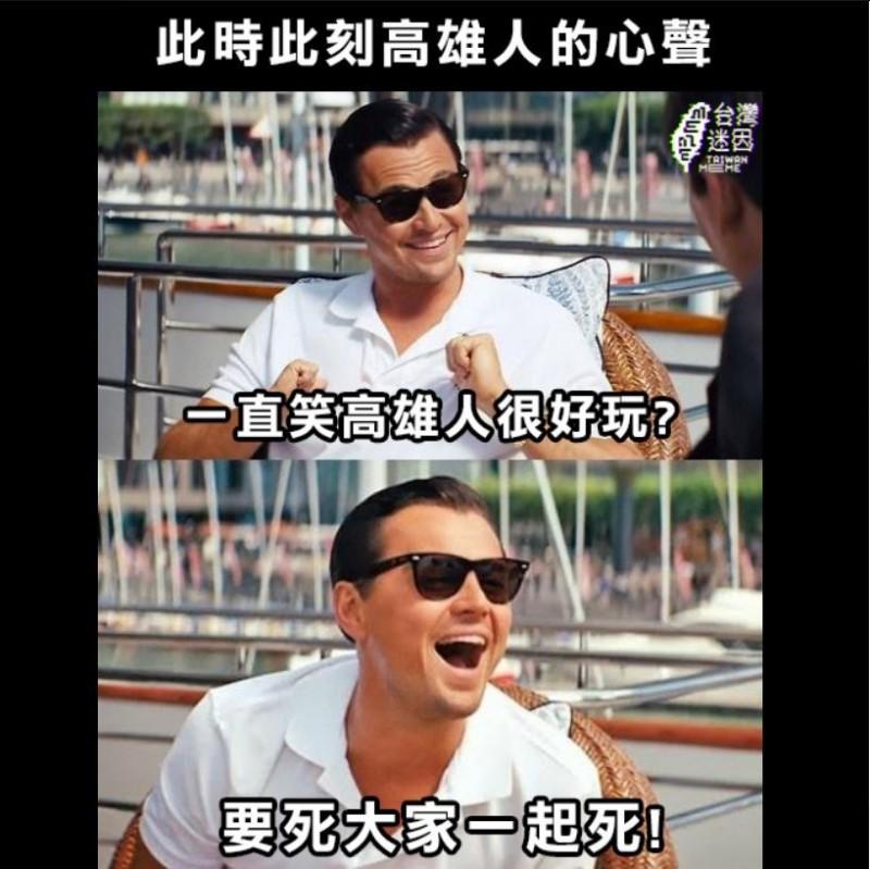 對於高雄市長韓國瑜在國民黨初選獲勝,臉書粉專「台灣迷因 taiwan meme」作圖惡搞「高雄人的心聲」,讓網友廣傳,笑到不行。(圖擷取自粉專 台灣迷因 taiwan meme)