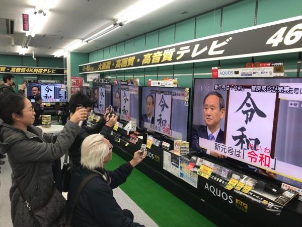 日本新年號「令和」獲得超過7成日本人喜愛,卻驚傳早就在中國被註冊成商標。(中央社)
