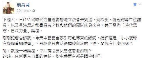 黃國昌回應國台辦,認為中國反應太激烈。(圖擷自黃國昌臉書)