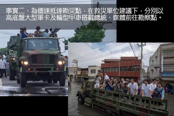 網友在臉書上貼出3張照片,並提出3點事實指出,扭曲總統不願意涉水,「是想要打烏賊戰術」。(圖擷取自臉書)