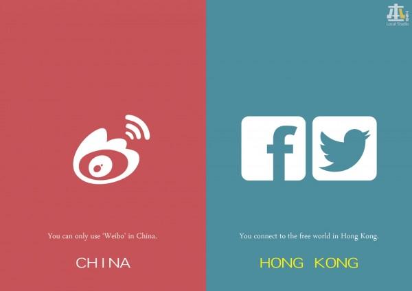 中國只能使用微博,其餘社群網站一律封鎖;而香港的臉書、推特則暢通無阻。(圖片擷取自本土工作室臉書)