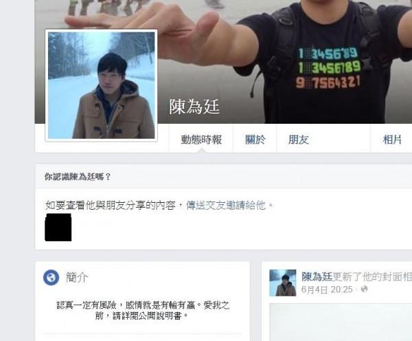 陳為廷在臉書簡介上寫下:「認真一定有風險,感情就是有輸有贏。愛我之前,請詳閱公開說明書。」(圖取自臉書)