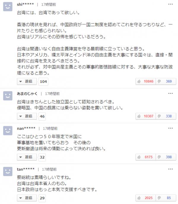 日本網友對蔡英文與台灣表示聲援。(圖翻攝自Yahoo Japan News)