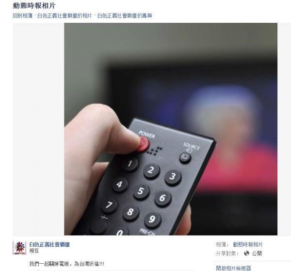 白色正義社會聯盟在臉書上籲支持者關掉電視,被網友諷為「鴕鳥聯盟」。(照片擷取自臉書)