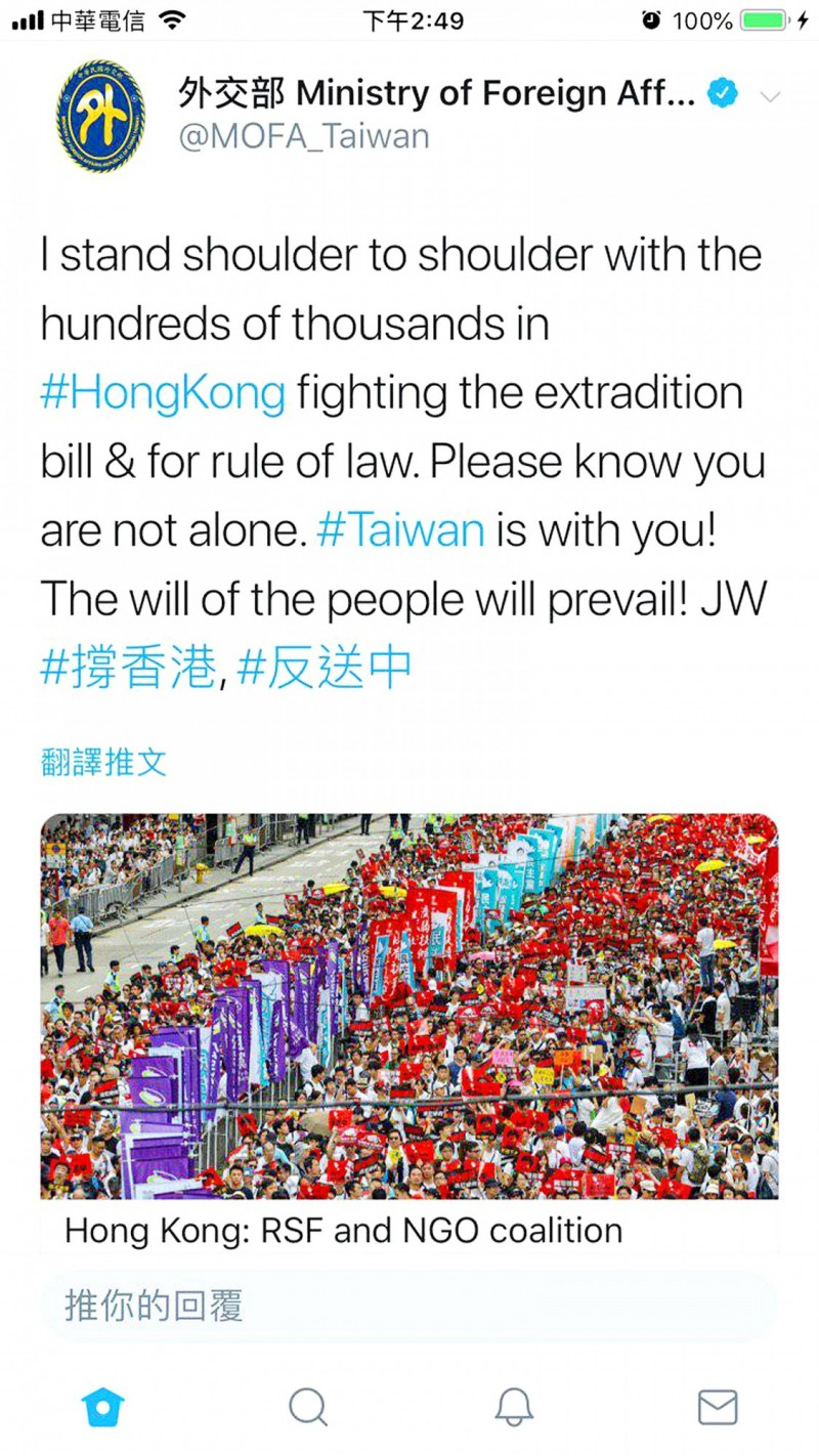 A tweet by Minister of Foreign Affairs Joseph Wu on the ministry's Twitter account yesterday voices support for protests in Hong Kong against a proposed law to allow extradition from the territory to China.  Photo: Screengrab from the Ministry of Foreign Affairs' Twitter account