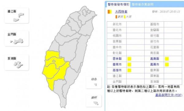 氣象局於雲林縣、嘉義縣、嘉義市、台南市、高雄市發布大雨特報。(圖擷取自中央氣象局)