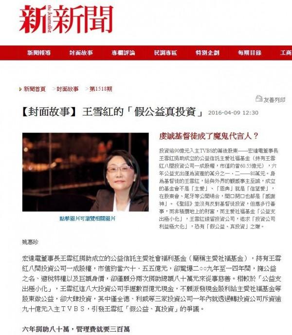 姚惠珍與《新新聞》今年4月發表一篇報導,踢爆宏達電董事長王雪紅「假公益真投資」,7個月後卻被提告指報導侵害權益。(圖擷取自新新聞網站)