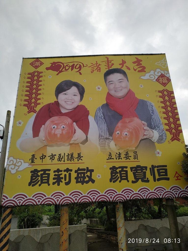 顏寬恒與顏莉敏在過年期間的祝賀看板,昨日被批踢踢鄉民發現疑似暗藏玄機。(圖擷取自PTT)