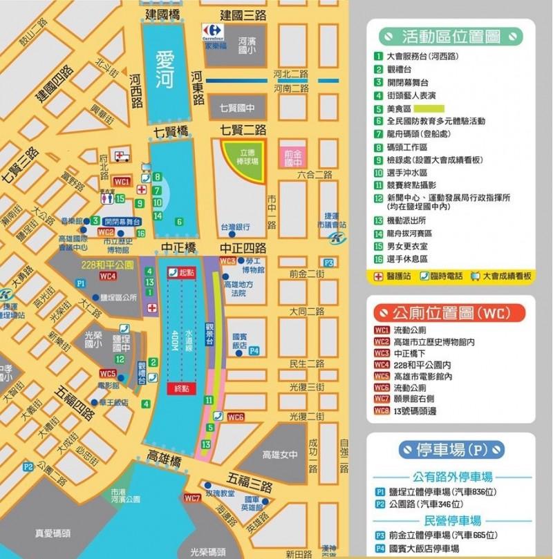 高雄賽龍舟慶端午在愛河、中芸港,附近交通管制。(高市警局提供)