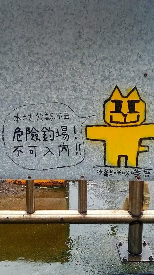 咪咪喵的插畫常出現在淡水街頭。(圖擷取自林容生臉書)