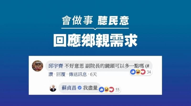 蘇貞昌在影片最後藏「彩蛋」,讓網友在底下留言直呼「很會回應民心欸」。(圖擷取自蘇貞昌臉書影片)