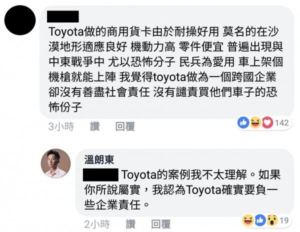 溫朗東表示:「我認為Toyota確實要負一些企業責任。」(圖擷自溫朗東臉書)
