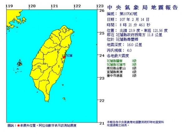 8時21分壽豐鄉(花蓮縣政府西南方11.8公里)又發生芮氏規模4.0、深度16.0公里的有感地震。(圖擷取自中央氣象局)
