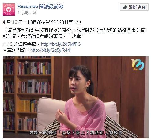 林奕含描述,《房思琪的初戀樂園》是一個關於「女孩子愛上誘姦犯」的故事。(圖擷取自「Readmoo 閱讀最前線」臉書頁)
