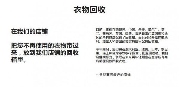 ZARA在衣物回收說明中,也將台灣列為國家。(圖片擷取自ZARA中國官網)