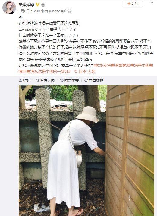 事後,原PO將此事自豪貼上微博,宣揚自己的「愛國心」。(圖擷取自樊烨烨烨@Weibo)