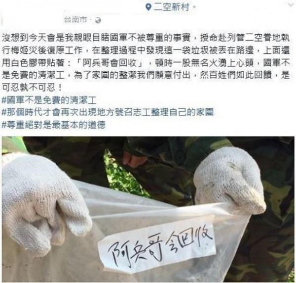 官兵奉命清潔整理環境,卻有民眾把方便當隨便,將家中垃圾丟在外面,還寫「阿兵哥會回收」。(圖擷自臉書)