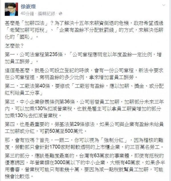 為解決台灣人民低薪困境,國民黨提出「加薪四法」,期盼企業為勞工分紅、加薪,資深媒體人徐嶔煌則在臉書做出分析。(圖擷取自徐嶔煌臉書)