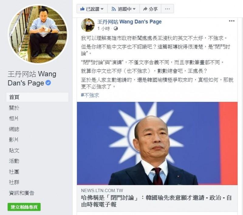 王丹表示,閉門討論及演講,文字含義不同、字數筆畫也不一樣,質疑王淺秋「就算你中文也不好(也不強求),數數總會吧」。(圖翻攝自臉書粉專「王丹网站 Wang Dan's Page」)
