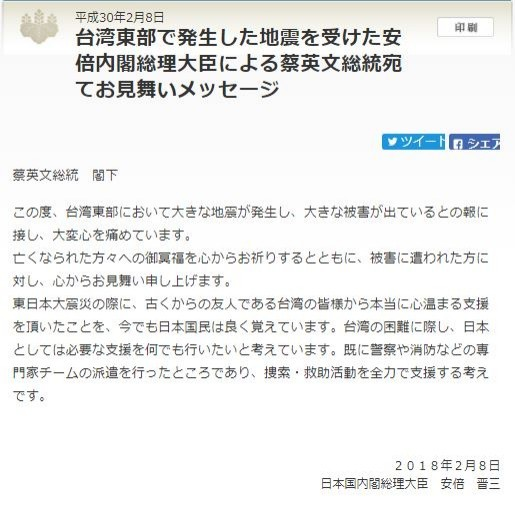 日本首相安倍晉三致信總統蔡英文,強調願提供一切協助。(圖片擷取自日本「首相官邸」網站)