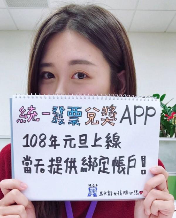 財政部臉書小編與朱學恒在網路的論戰,讓財政部臉書瞬間成為焦點。(圖擷取自財政部臉書)