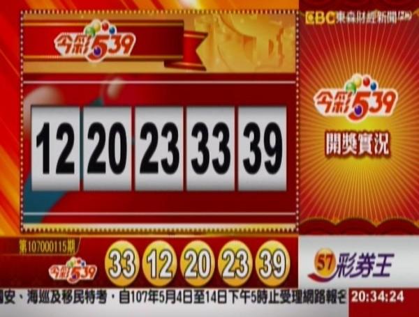今彩539、39樂合彩開獎號碼。