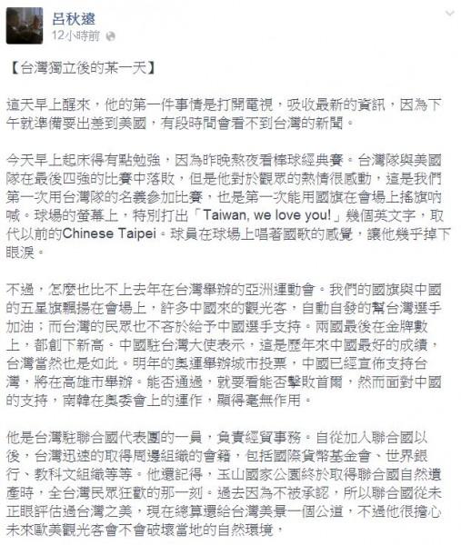台灣獨立後的藍圖,比「統一的台灣」光明許多,內容提及,台灣雖然在經典賽最後四強落敗,但他第一次看到台灣是用台灣隊名義參加比賽,讓他幾乎掉下淚來。(圖擷取自呂秋遠臉書)