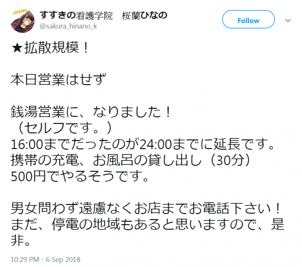 日本北海道因為強震斷水斷電。一家風俗店於是讓開放讓民眾來店裡洗澡。(圖擷自推特)