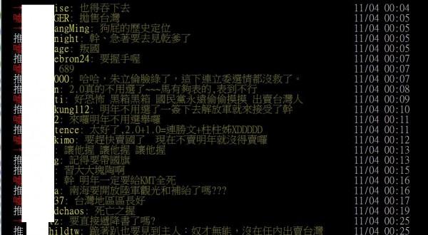 有網友就說:「只怕馬英九給對方承諾,讓明年上台的也要吞下去!」還有網友說:「國民黨明年還要選嗎?」、「台獨教父的逆襲!」(圖擷取自PTT)