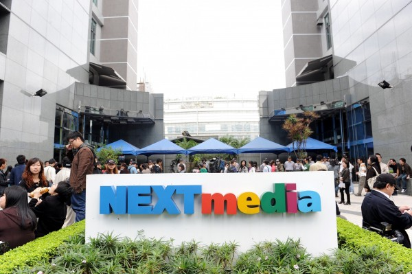 涉台灣物業出售 壹傳媒午後在香港突停牌