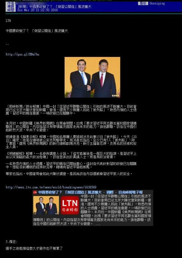 倒習風波也讓國內PTT鄉民們議論紛紛,網友將原因歸咎於總統馬英九「死亡之握」。(圖擷取自PTT)