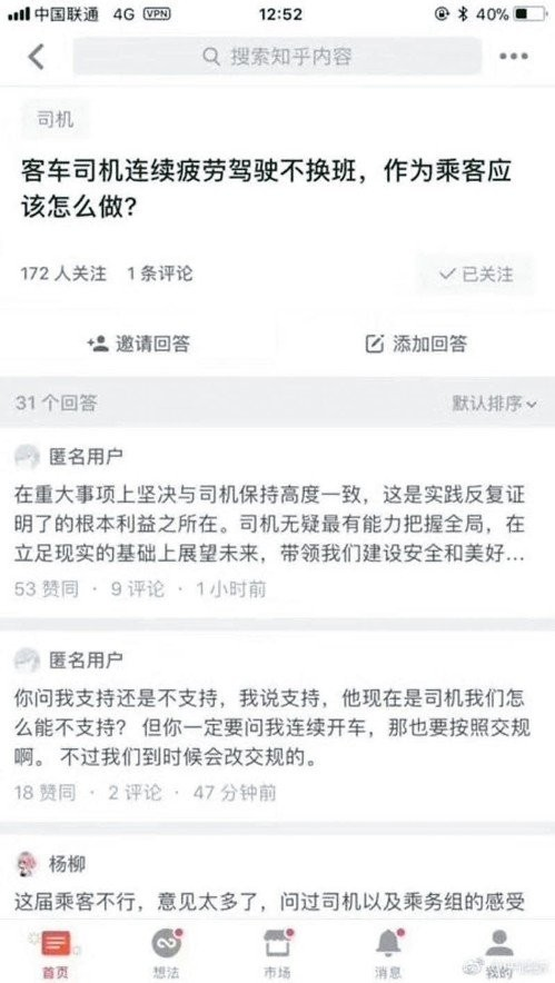 知乎其中一則問答以「司機連續疲勞駕駛」為題,暗諷中國國家主席習近平不願下台。(圖擷取自網路)
