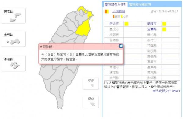 中央氣象局5日晚間11時35分針對新北市、基隆市和宜蘭市發布大雨特報。(圖擷取自氣象局)