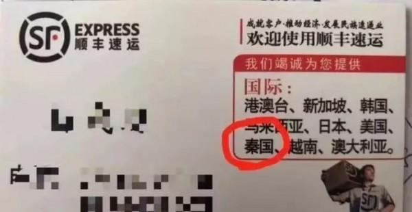 中國順豐速運的國際業務範圍,包括秦國。(圖擷取自鳳凰網)