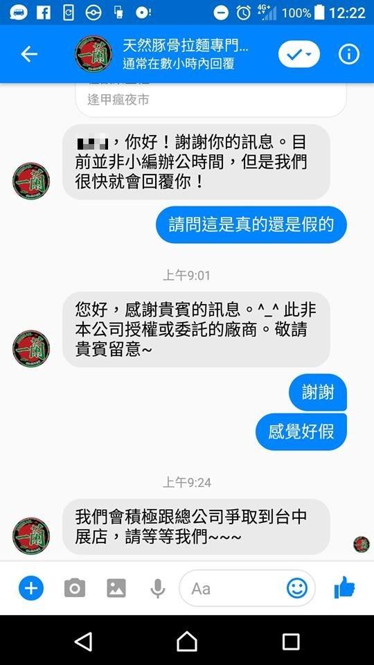 一蘭拉麵已回應,稱該攤位沒有經過授權。(圖擷自臉書)