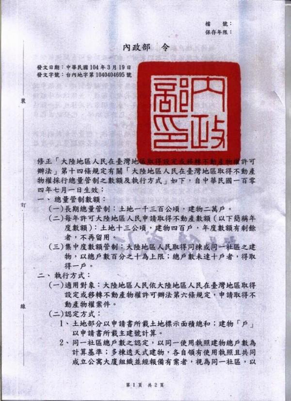 陳耀如指出在選總統時馬英九承諾不會開放,但如今還是開放了!在文末他反問馬英九:「這樣對嗎?」(圖擷取自陳耀如臉書)